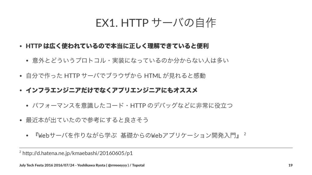 EX1. HTTP αʔόͷࣗ࡞ • HTTP ͘ΘΕ͍ͯΔͷͰຊʹਖ਼͘͠ཧղͰ͖͍ͯ...