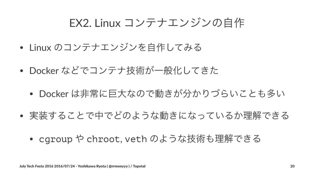 EX2. Linux ίϯςφΤϯδϯͷࣗ࡞ • Linux ͷίϯςφΤϯδϯΛࣗ࡞ͯ͠ΈΔ...
