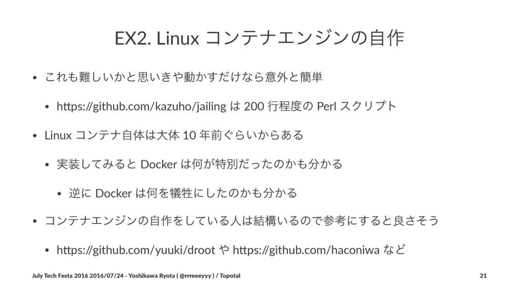 EX2. Linux ίϯςφΤϯδϯͷࣗ࡞ • ͜Ε͍͔͠ͱࢥ͍͖ಈ͔͚ͩ͢ͳΒҙ֎ͱ...