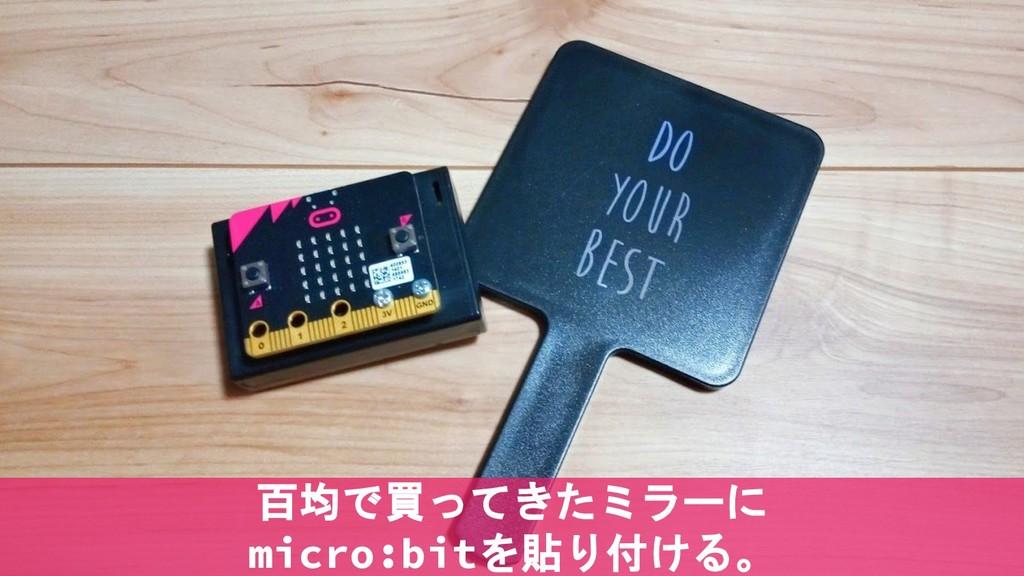 百均で買ってきたミラーに micro:bitを貼り付ける。