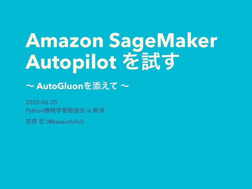 Amazon SageMaker Autopilot Λࢼ͢ ʙ AutoGluonΛఴ͑ͯ ...