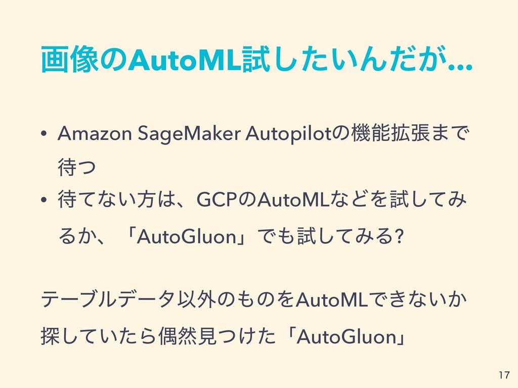 ը૾ͷAutoMLࢼ͍ͨ͠Μ͕ͩ... • Amazon SageMaker Autopilo...