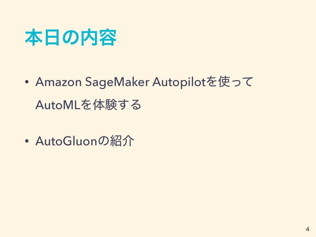 ຊͷ༰ • Amazon SageMaker AutopilotΛͬͯ AutoMLΛମ...