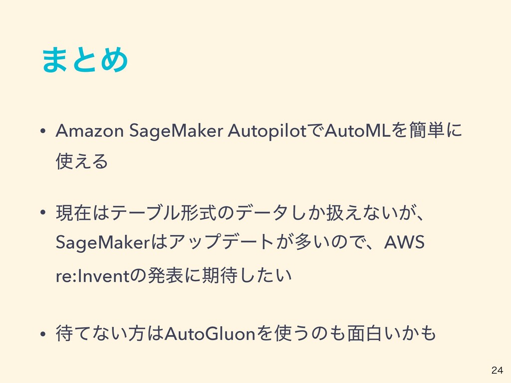·ͱΊ • Amazon SageMaker AutopilotͰAutoMLΛ؆୯ʹ ͑Δ...