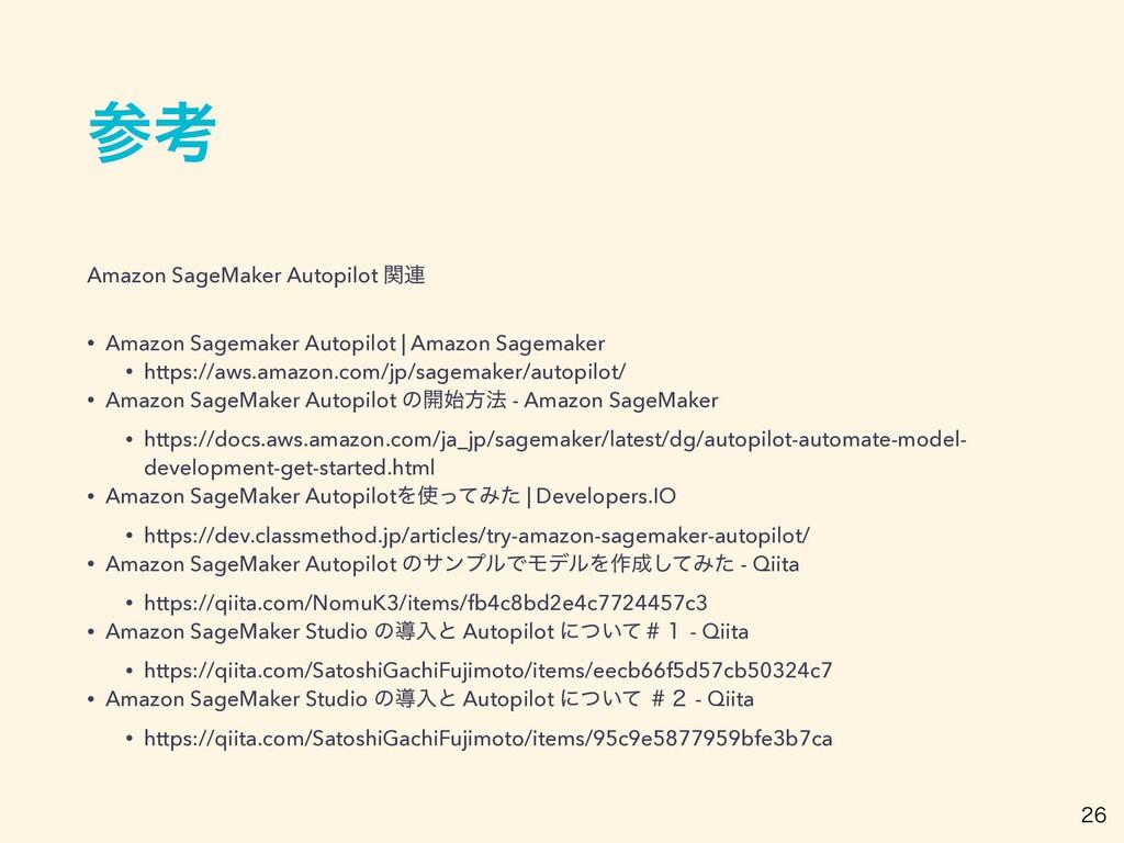 ߟ Amazon SageMaker Autopilot ؔ࿈ • Amazon Sagem...