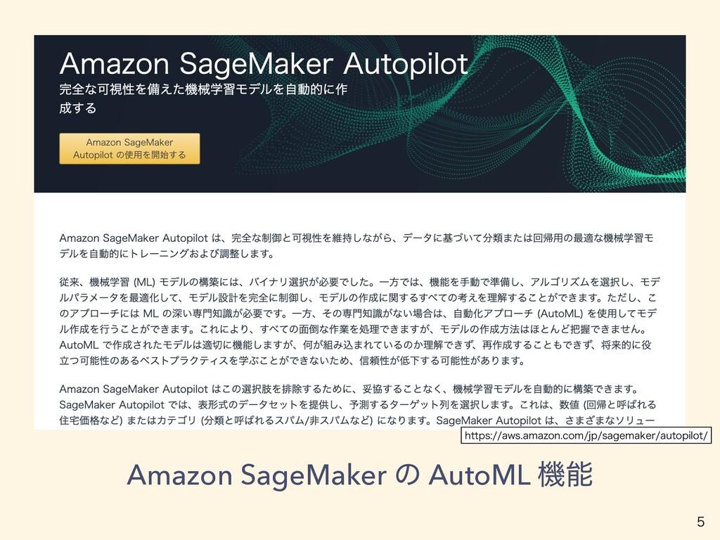 Amazon SageMaker ͷ AutoML ػ IUUQTBXTBNB[PO...