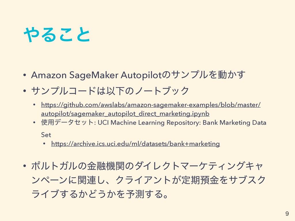 Δ͜ͱ • Amazon SageMaker AutopilotͷαϯϓϧΛಈ͔͢ • αϯ...
