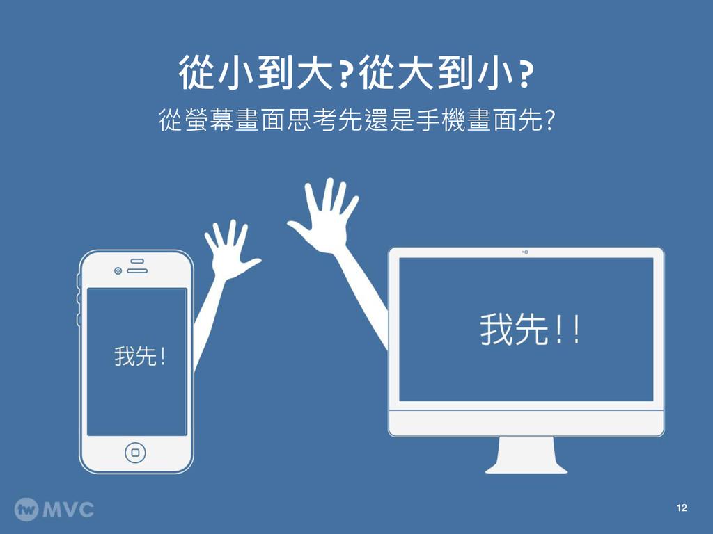 從小到大?從大到小? 12 從螢幕畫面思考先還是手機畫面先?