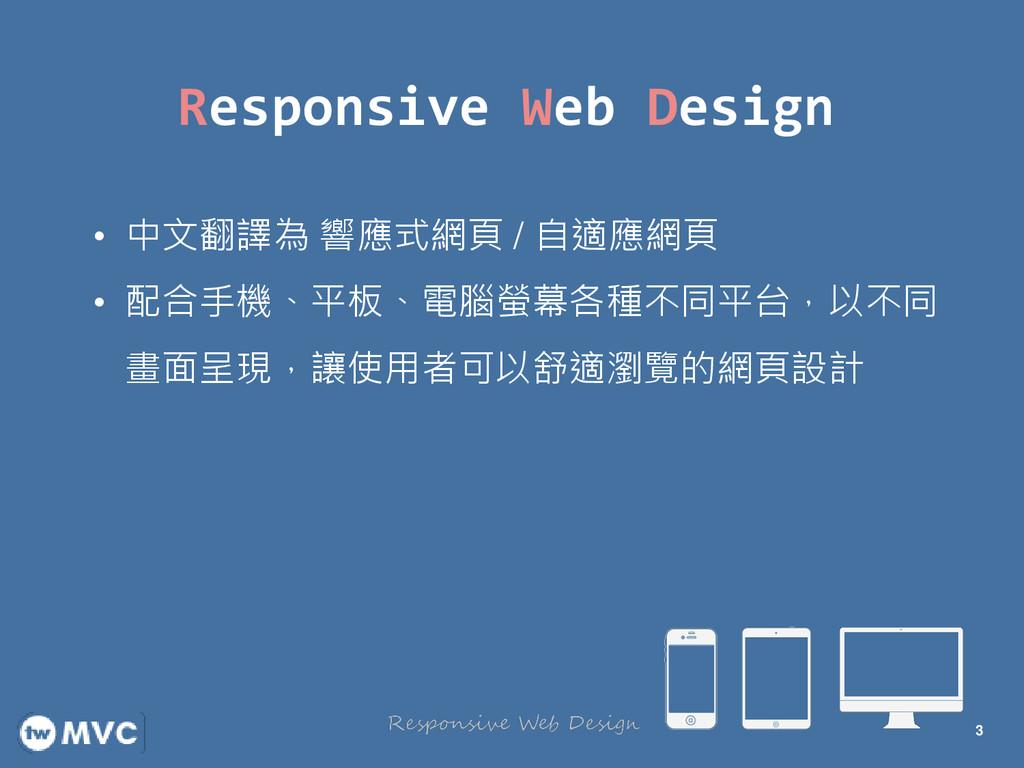 Responsive Web Design 3 • 中文翻譯為 響應式網頁 / 自適應網頁 •...