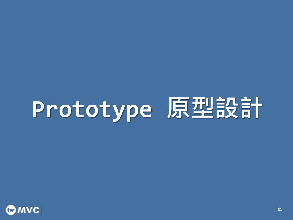 Prototype 原型設計 25