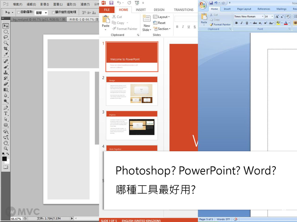 26 Photoshop? PowerPoint? Word? 哪種工具最好用?