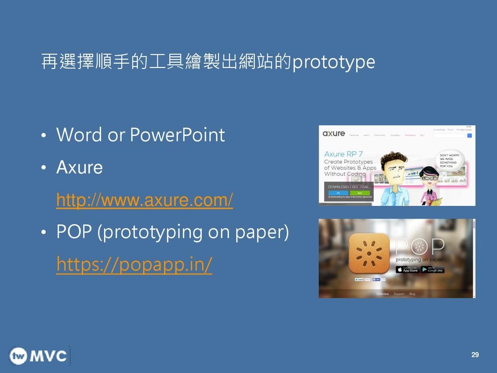 29 再選擇順手的工具繪製出網站的prototype • Word or PowerPoint...