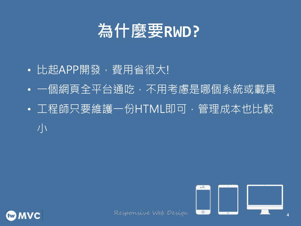 為什麼要RWD? 4 • 比起APP開發,費用省很大! • 一個網頁全平台通吃,不用考慮是哪個...
