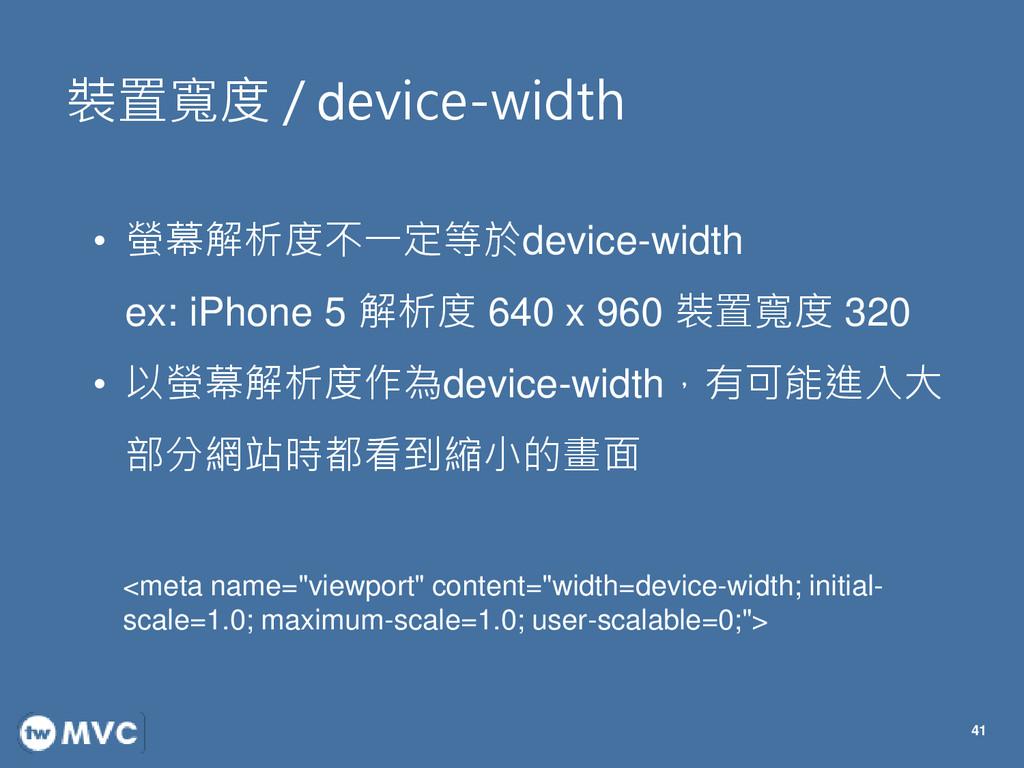 41 裝置寬度 / device-width • 螢幕解析度不一定等於device-width...