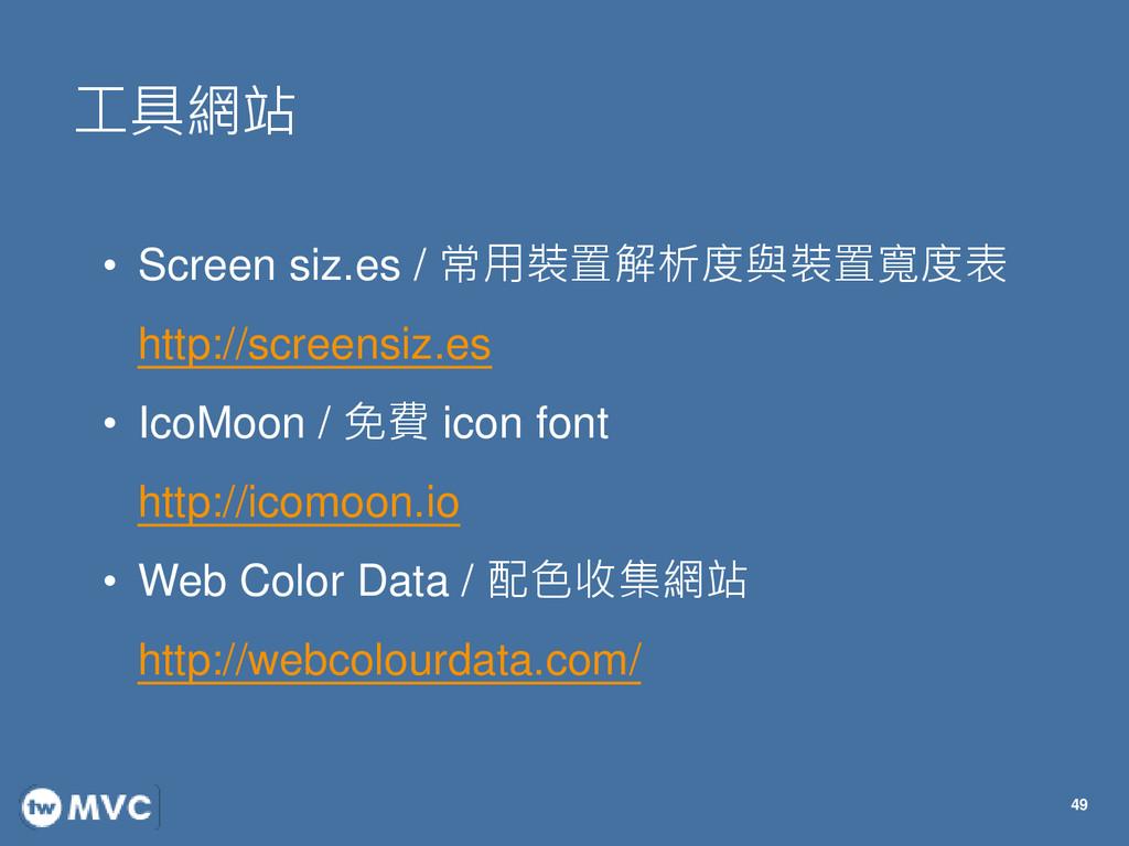 49 工具網站 • Screen siz.es / 常用裝置解析度與裝置寬度表 http://...
