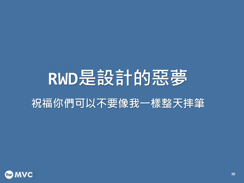 RWD是設計的惡夢 祝福你們可以不要像我一樣整天摔筆 50