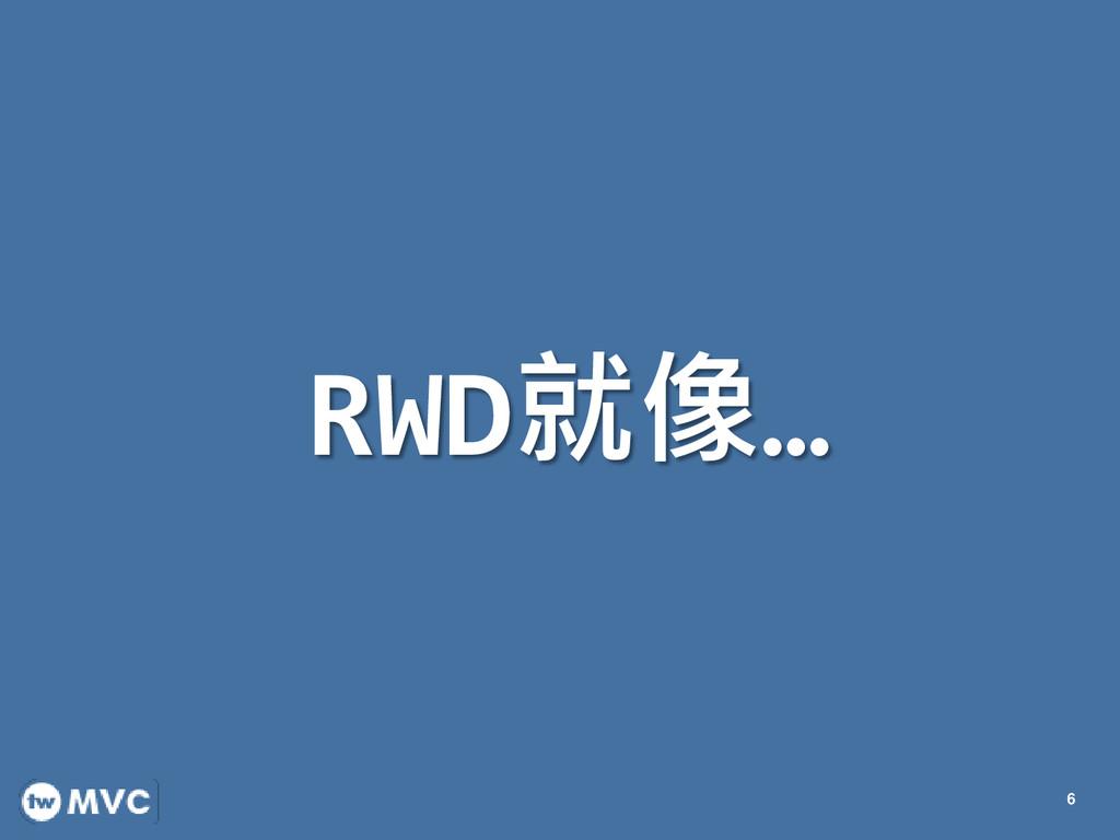 RWD就像… 6