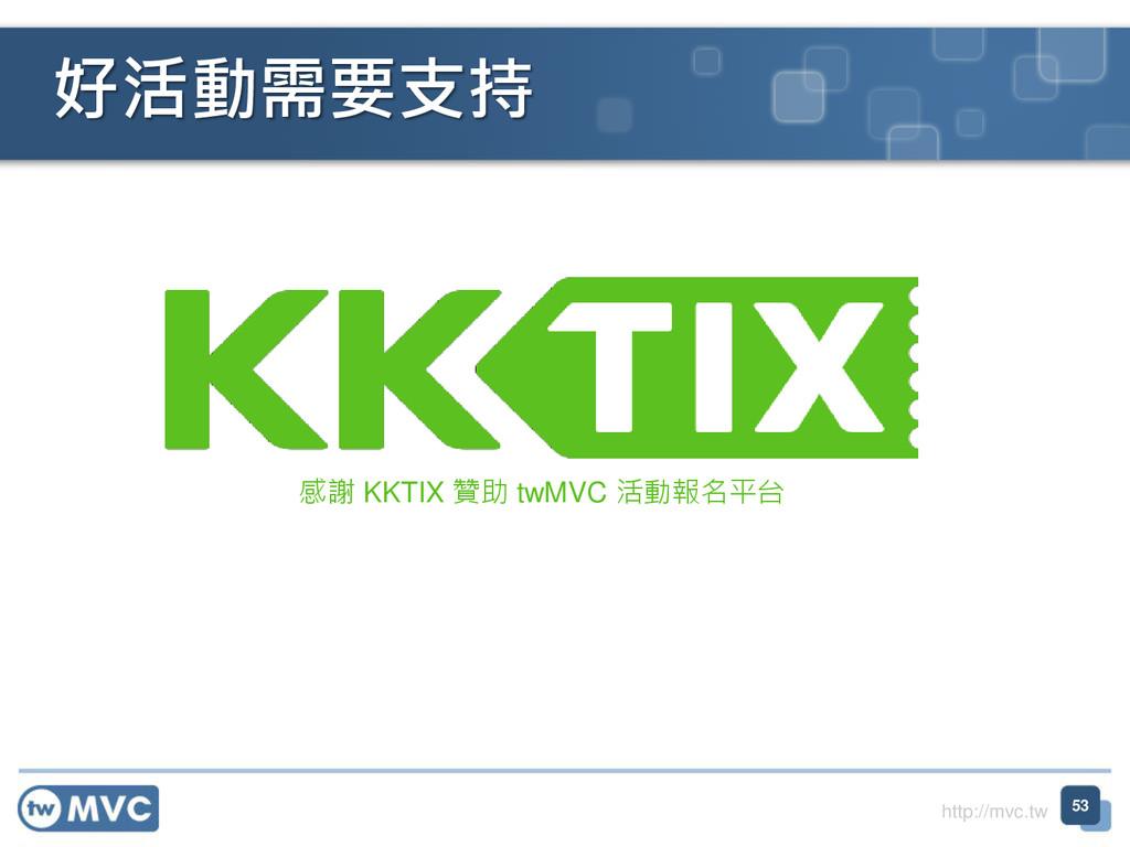 http://mvc.tw 好活動需要支持 感謝 KKTIX 贊助 twMVC 活動報名平台 ...