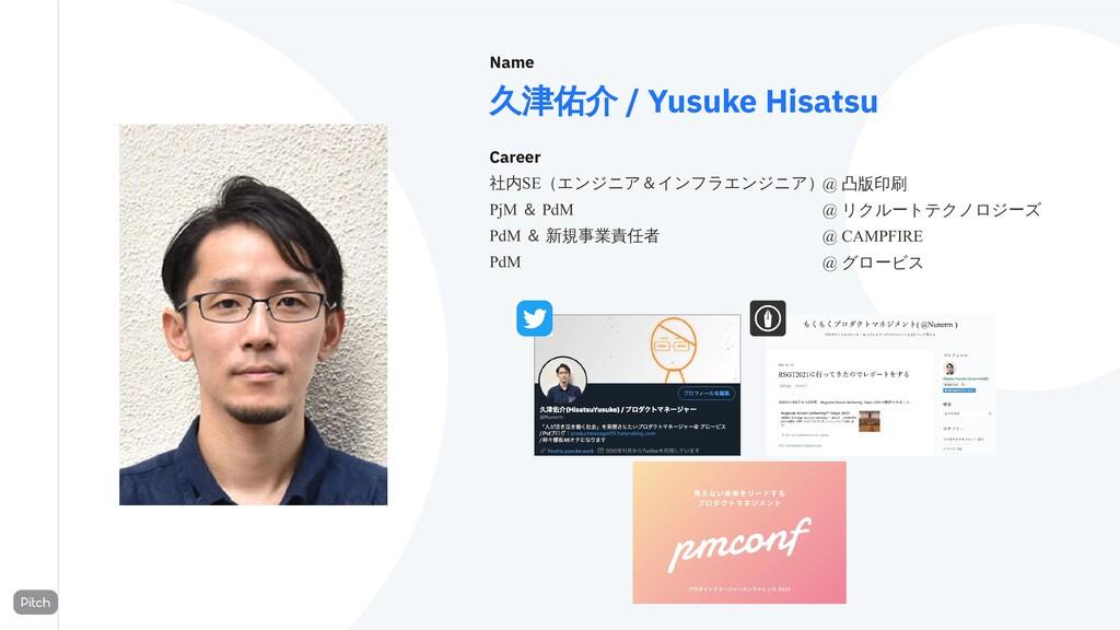 Name Career 社内SE(エンジニア&インフラエンジニア) PjM & PdM PdM...