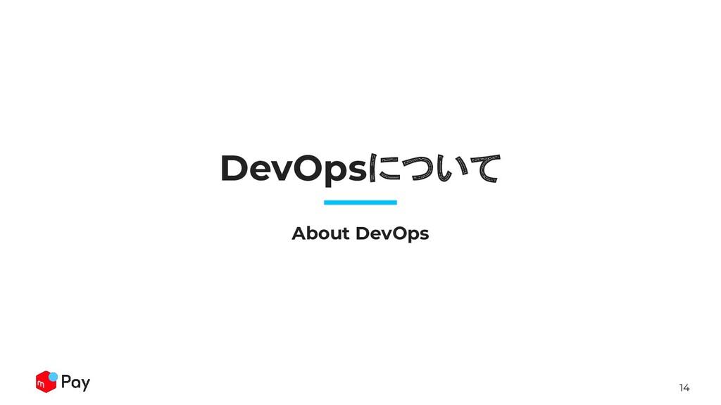14 DevOpsについて About DevOps