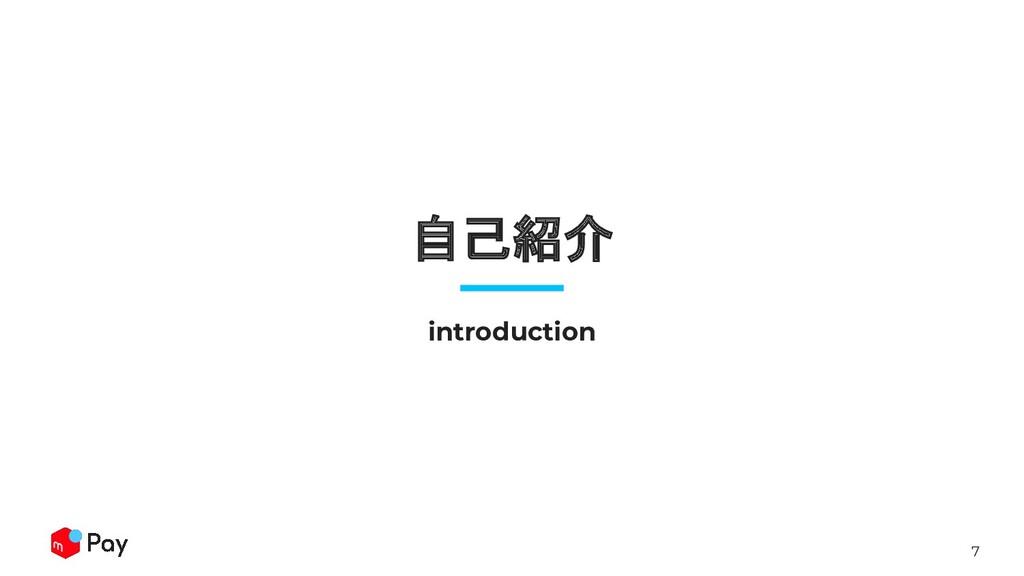 7 自己紹介 introduction