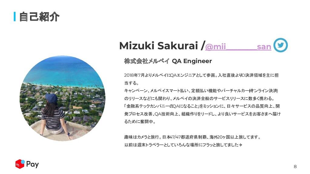 8 自己紹介 株式会社メルペイ QA Engineer Mizuki Sakurai /@mi...