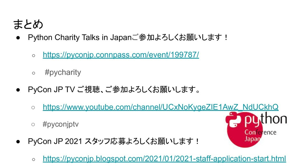 まとめ ● Python Charity Talks in Japanご参加よろしくお願いしま...