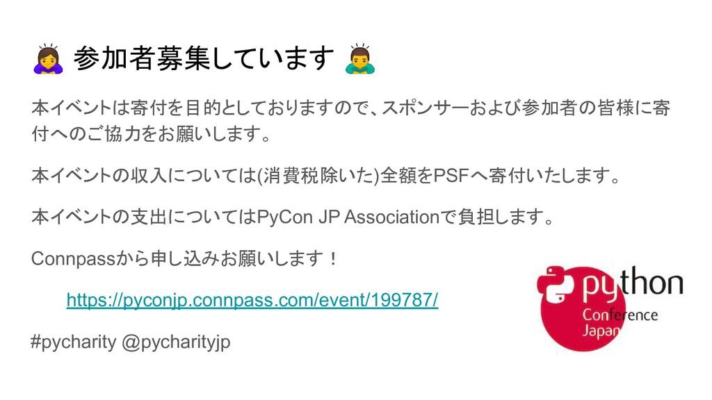 🙇♀ 参加者募集しています 🙇 本イベントは寄付を目的としておりますので、スポンサーおよび参...