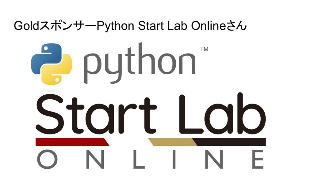 GoldスポンサーPython Start Lab Onlineさん