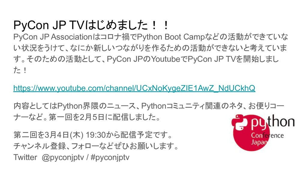 PyCon JP TVはじめました!! PyCon JP Associationはコロナ禍でP...