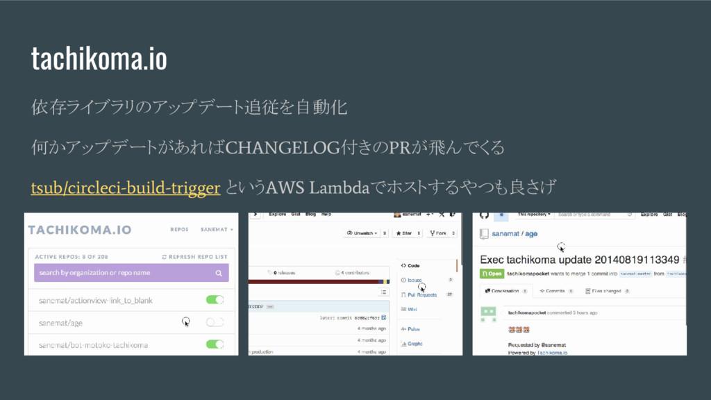 tachikoma.io 依存ライブラリのアップデート追従を自動化 何かアップデートがあれば ...