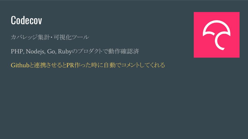 Codecov カバレッジ集計・可視化ツール PHP, Nodejs, Go, Ruby のプ...