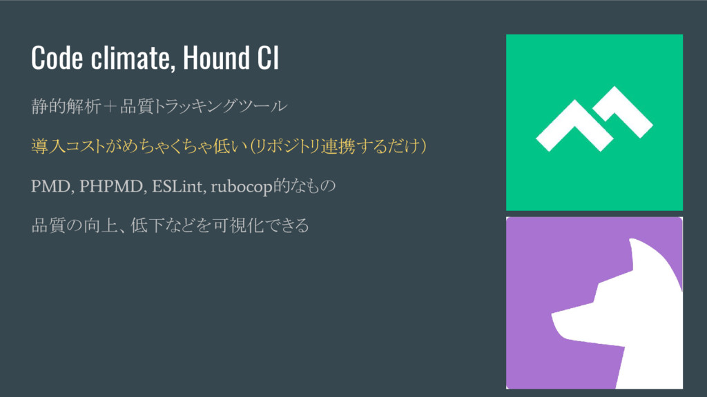 Code climate, Hound CI 静的解析+品質トラッキングツール 導入コストがめ...