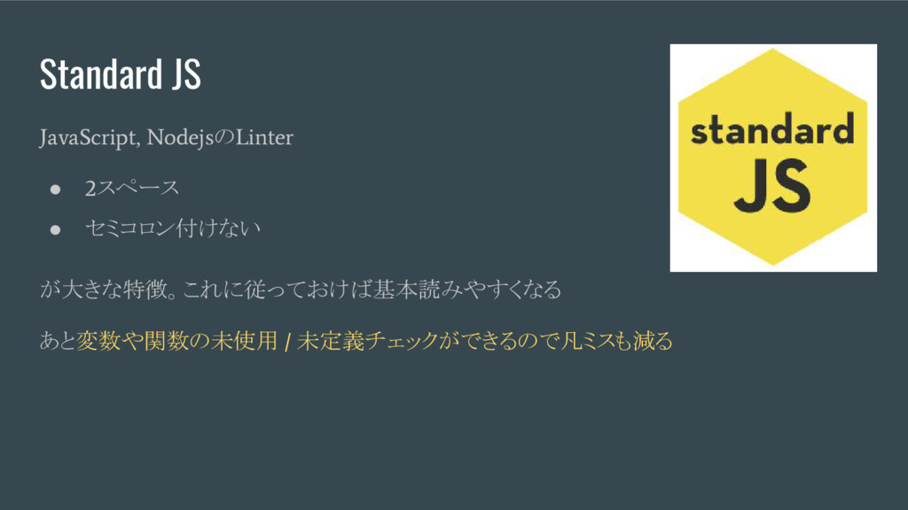 Standard JS JavaScript, Nodejs の Linter ● 2 スペー...
