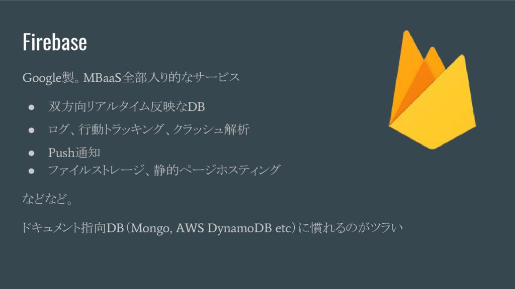 Firebase Google 製。 MBaaS 全部入り的なサービス ● 双方向リアルタイム...