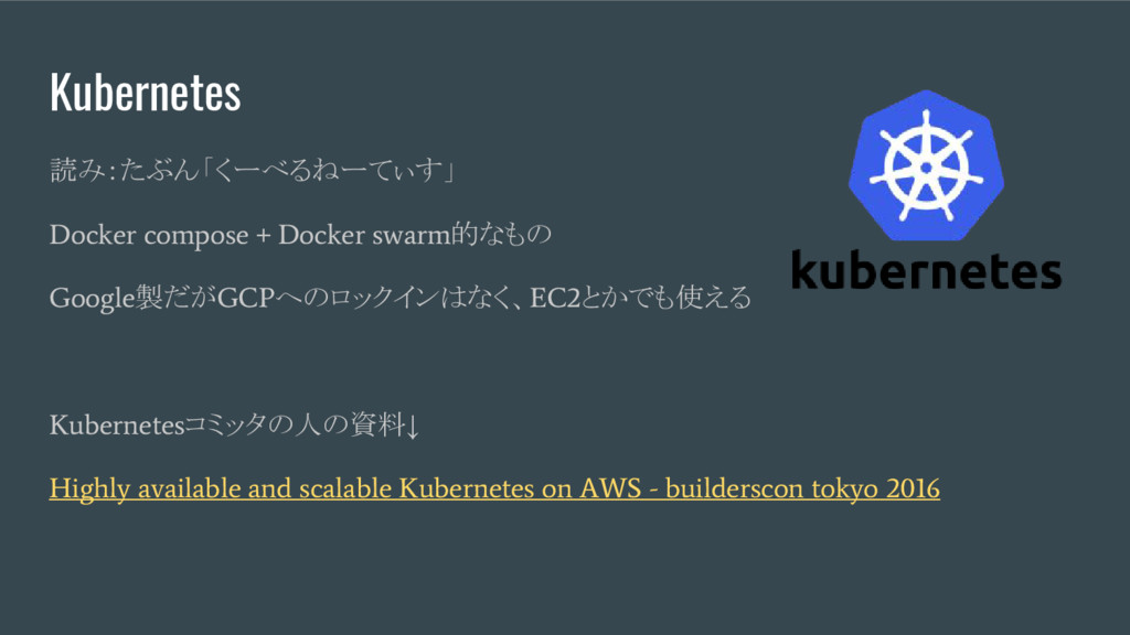 Kubernetes 読み:たぶん「くーべるねーてぃす」 Docker compose + D...