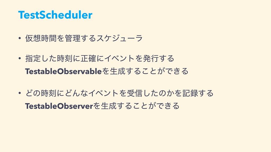 TestScheduler • ԾؒΛཧ͢Δεέδϡʔϥ • ࢦఆͨ͠ࠁʹਖ਼֬ʹΠϕϯ...