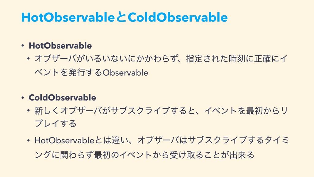HotObservableͱColdObservable • HotObservable • ...