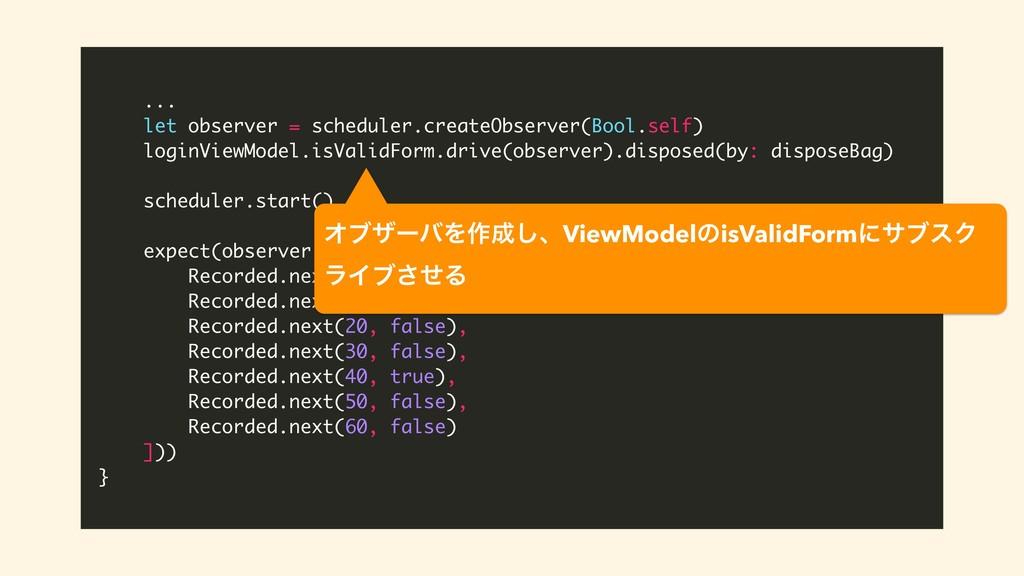 ... let observer = scheduler.createObserver(Boo...