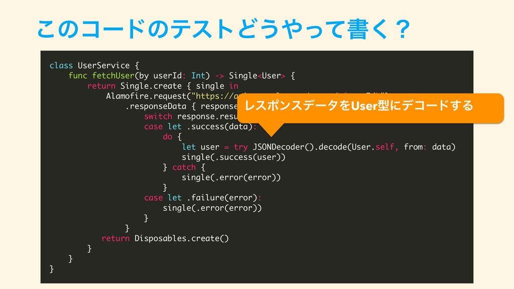 ͜ͷίʔυͷςετͲ͏ͬͯॻ͘ʁ class UserService { func fetc...