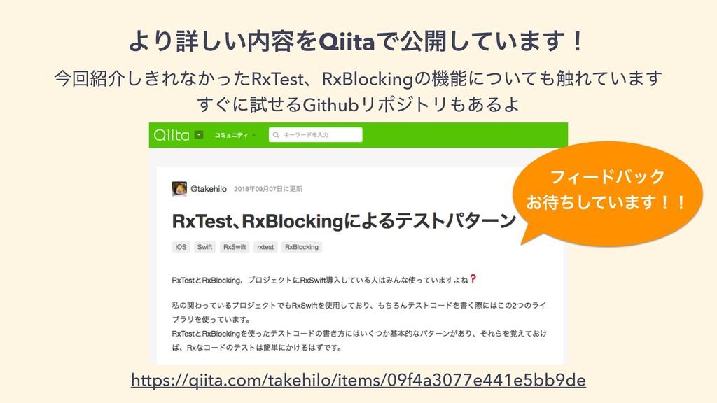 https://qiita.com/takehilo/items/09f4a3077e441e...