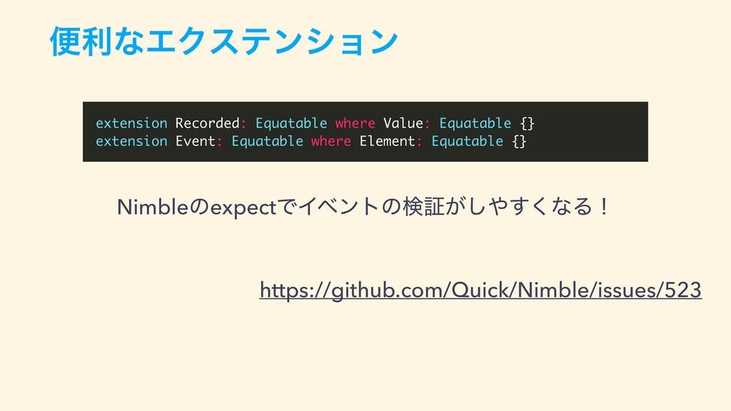 ศརͳΤΫεςϯγϣϯ extension Recorded: Equatable where...