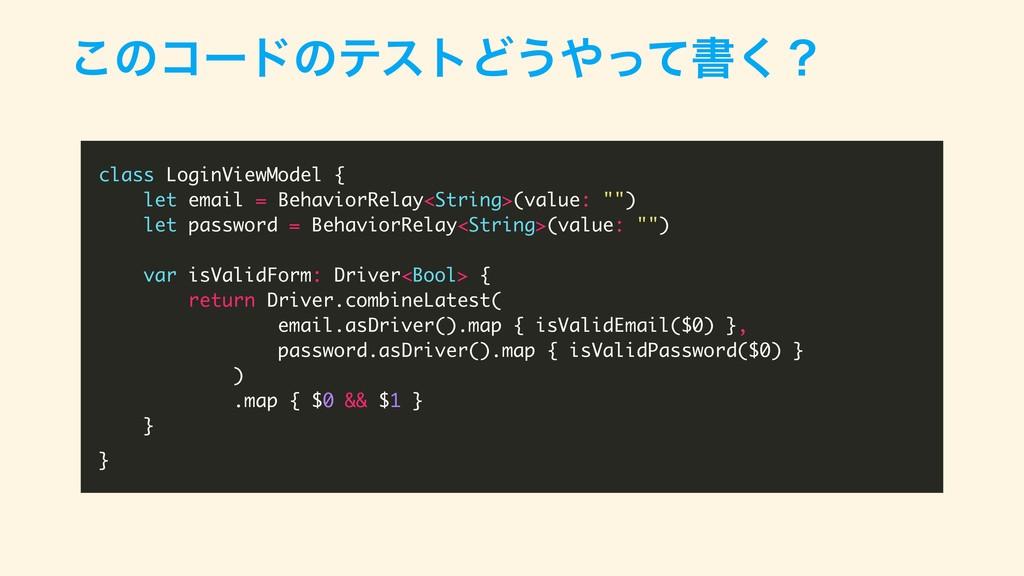 ͜ͷίʔυͷςετͲ͏ͬͯॻ͘ʁ class LoginViewModel { let em...