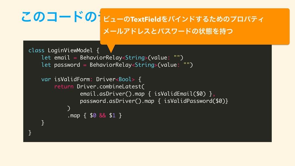 class LoginViewModel { let email = BehaviorRela...