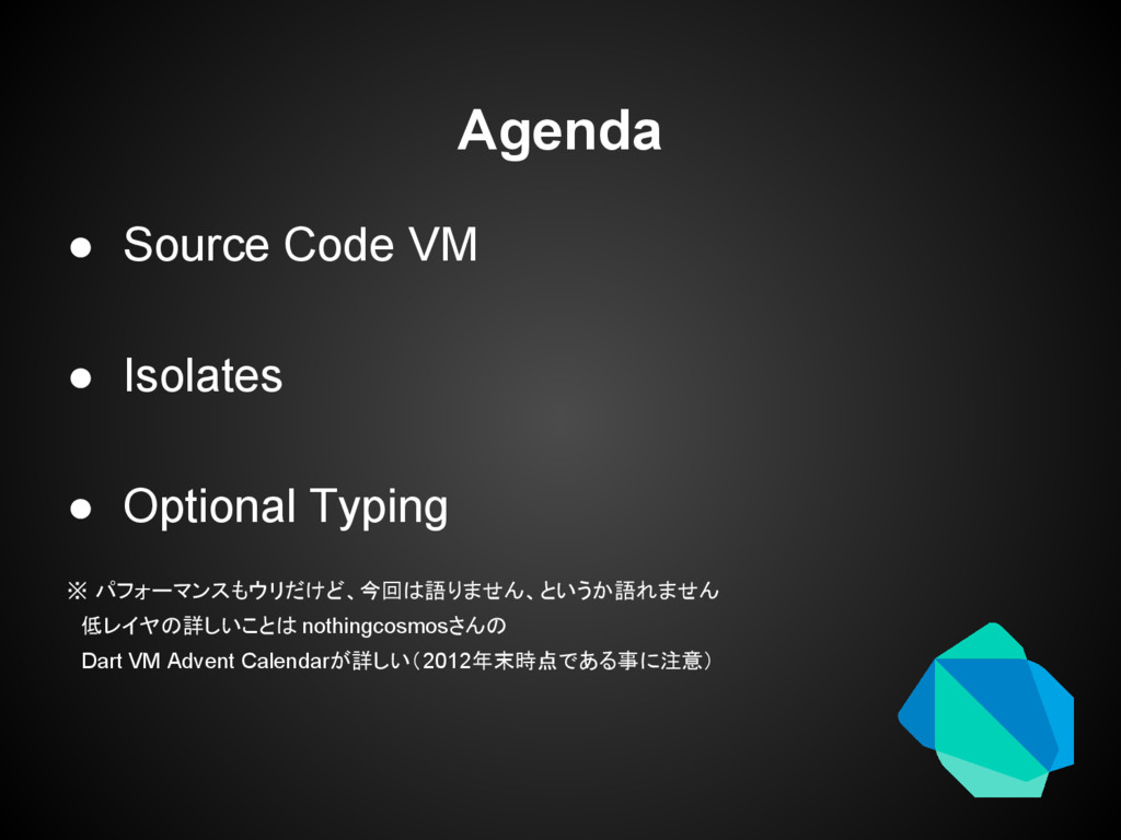 Agenda ● Source Code VM ● Isolates ● Optional T...