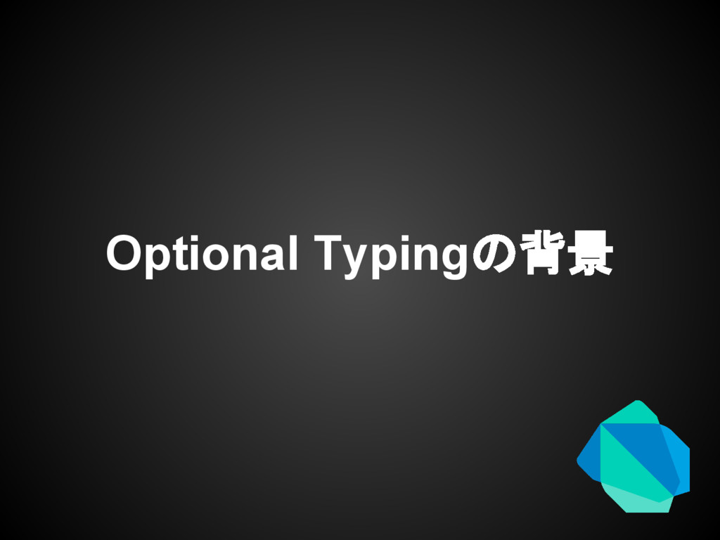 Optional Typingの背景