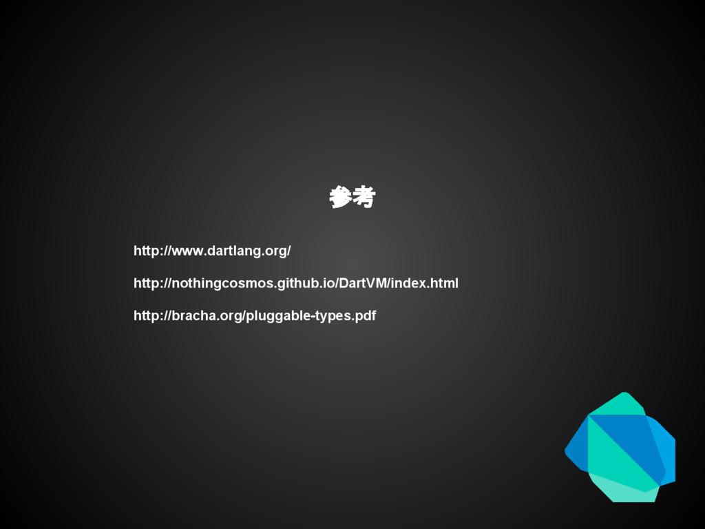 参考 http://www.dartlang.org/ http://nothingcosmo...