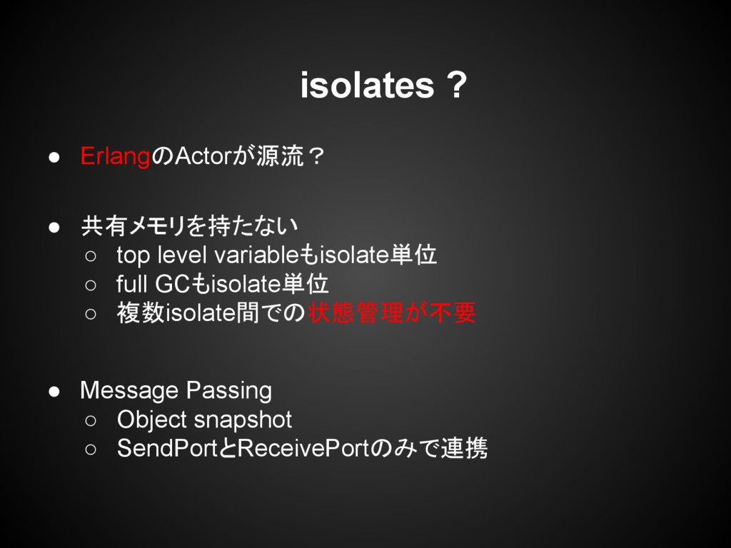 ● ErlangのActorが源流? ● 共有メモリを持たない ○ top level var...