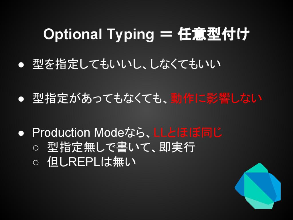 Optional Typing = 任意型付け ● 型を指定してもいいし、しなくてもいい ● ...