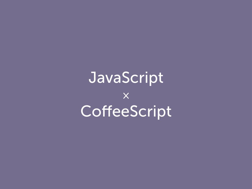 JavaScript × CoffeeScript